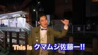 クマムシの「あったかいんだからぁ♪」の英語バージョン「Attakaindakara...