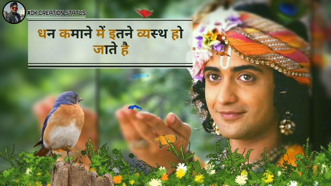 Krishna vani Status video    Radha Krishna whatsapp status ...