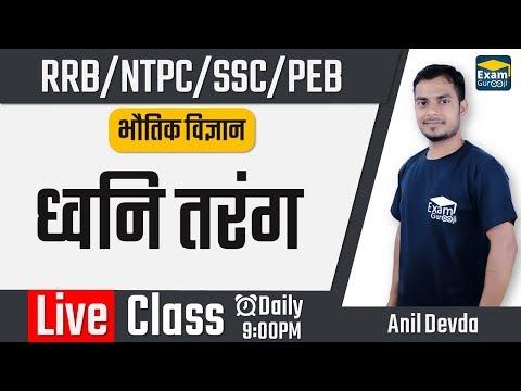 09:00 PM - Science - Physics - ध्वनि तरंग | NTPC/RRB/SSC/PEB/MP SI