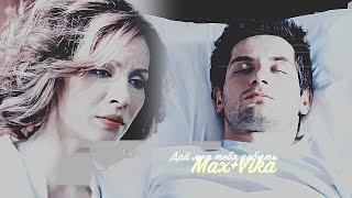 Max+Vika | Дай мне тебя забыть