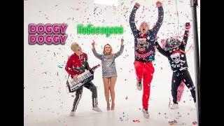 Смотреть клип Doggy Doggy - Новогодняя