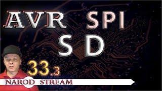 Программирование МК AVR. УРОК 33. Часть 3. SPI. Карта SD