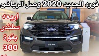 فورد 2020 اكسبلور الشكل الجديد كليا وصل الرياض صار اجمل وأوسع