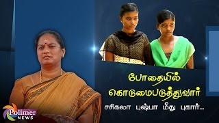 Sasikala Pushpa's Family harassed two young girls by alcoholic influence | Polimer News(, 2016-08-11T07:49:36.000Z)
