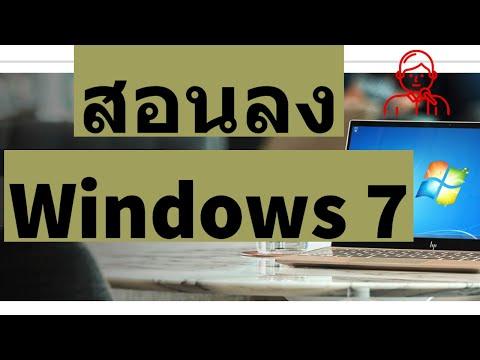 สอนวิธีการติดตั้ง Windows 7 ทั้ง 32 bit / 64 Bit