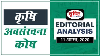 Agriculture Infrastructure Fund | Editorial Analysis (Hindi) 11 August, 2020