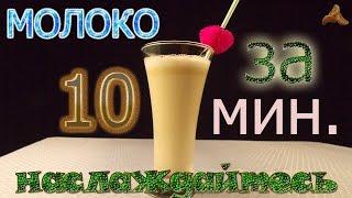 Молоко своими руками, за 10 мин  миндальное молоко с финиками  Almond milk for 10 min