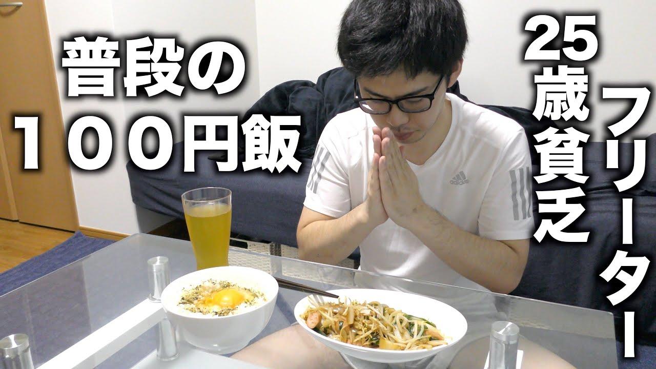 【100円飯】25歳貧乏フリーターの普段の節約ごはん#12