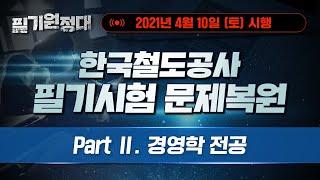 [필기원정대LIVE] (21년 4월 10일 시행) 한국…