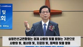 10월 정기월례회 설교_이영훈 목사 '일어나라 …