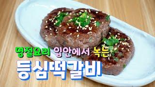 추석요리 부드러운 등심으로 만들어 정말 맛있는 떡갈비(…