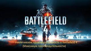 Повышение FPS в Battlefield 4 100 РАБОТАЕТ