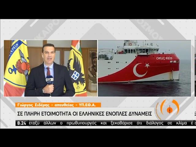 <span class='as_h2'><a href='https://webtv.eklogika.gr/' target='_blank' title='Τουρκική προκλητικότητα | Σε ετοιμότητα οι Ελληνικές ένοπλες δυνάμεις | 13/08/2020 | ΕΡΤ'>Τουρκική προκλητικότητα | Σε ετοιμότητα οι Ελληνικές ένοπλες δυνάμεις | 13/08/2020 | ΕΡΤ</a></span>