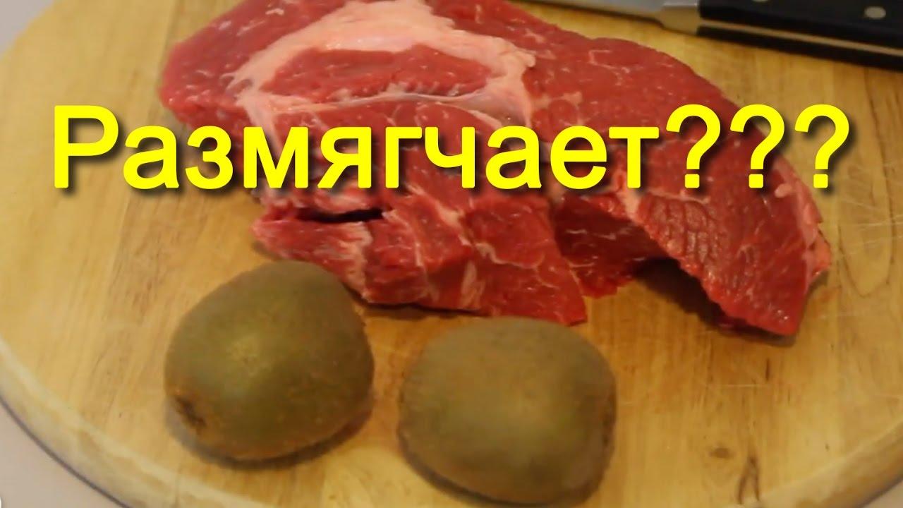 Маринуем мясо в киви