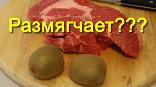 Маринование в киви размягчает мясо?