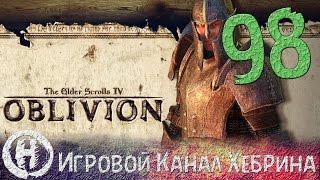 Прохождение Oblivion - Часть 98 (Темное братство)