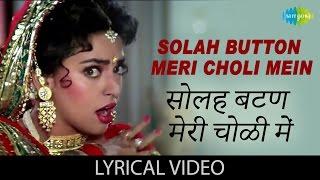 Solah Button Meri with lyrics | सोलह बटन मेरी गाने के बोल |Darr| Sunny Deol, Juhi Chawla, Shah Rukh