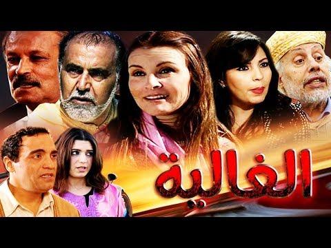 المسلسل المغربي الـــغالية الحلقة الثانية  Serie Al Ghalya  HD motarjam