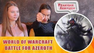 Реакция девушек - Ролик World of Warcraft  Battle for Azeroth. Реакция