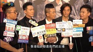 《黃金兄弟》香港首映會