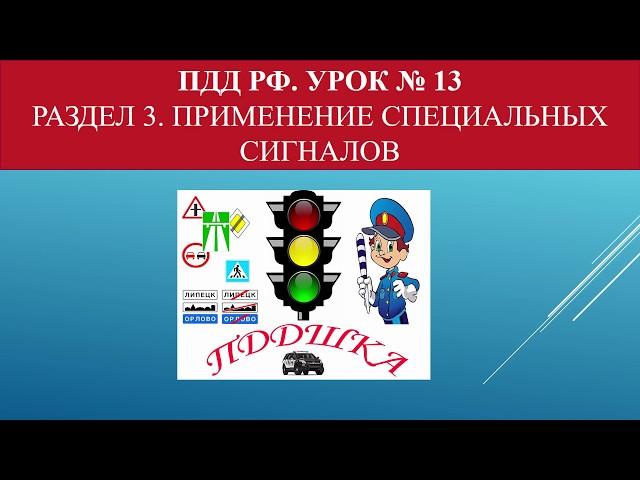 ПДД РФ.  Урок № 13 - Применение специальных сигналов