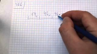 Задача №366. Математика 5 класс Виленкин.