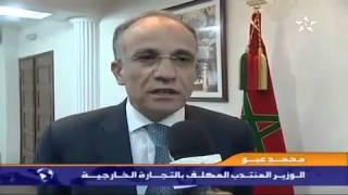 ندوة لتقييم إتفاقية التبادل الحر بين المغرب و الإتحاد الأوروبي