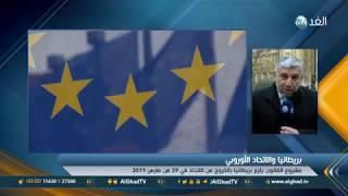 تفاصيل جلسة البرلمان البريطاني لمناقشة مشروع الخروج من الاتحاد الأوروبي