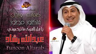 عبدالله رشـاد ❣ ياهل الهوى ماترحموني  🔼) HD