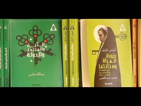 هل تزايد الإقبال على الكتب الناقدة للدين ؟  - 16:22-2018 / 3 / 19