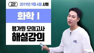 [곽승훈][고2] 2019년 9월 모의고사 화학Ⅰ 해설