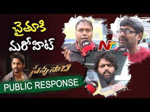 Savyasachi Movie Public Talk | Pulic Response | Naga Chaitanya | Nidhhi Agerwal | NTV