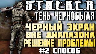 STALKER Тень Чернобыля. Черный экран при запуске . Вне диапозона. Второй вариант решения проблемы(, 2016-08-30T16:25:47.000Z)