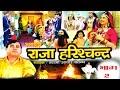 Download राजा हरिश्चद्र भाग 2 || RAJA HARESHCHANDER BHAG 2 || स्वर स्वामी आधार चैतन्य || भारत प्रशिद्ध NEW MP3 song and Music Video