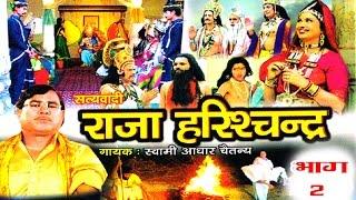 राजा हरिश्चद्र भाग 2 || RAJA HARESHCHANDER BHAG 2 || स्वर स्वामी आधार चैतन्य || भारत प्रशिद्ध NEW