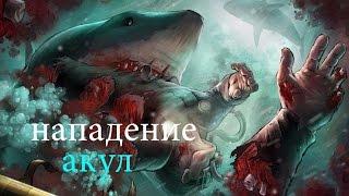 Depth-акулы убийцы