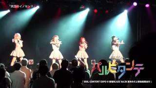 2016.8.9 IDOL CONTENT EXPO @ 新宿BLAZE Vol.28 夏休みだよ緊急総集会!...