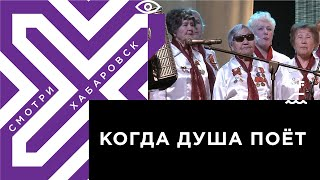 Как в Хабаровске прошёл фестиваль «Ветераны — городу»