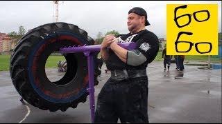 Strongman, силовой тренинг и фарма — силовой экстрим с Максом Баруздиным и командой