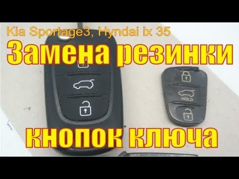 Замена резинки ключа Kia Sportage 3, Hyundai ix 35