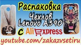 Распаковка красивых бамперов с рисунками для Lenovo A390 с aliexpress