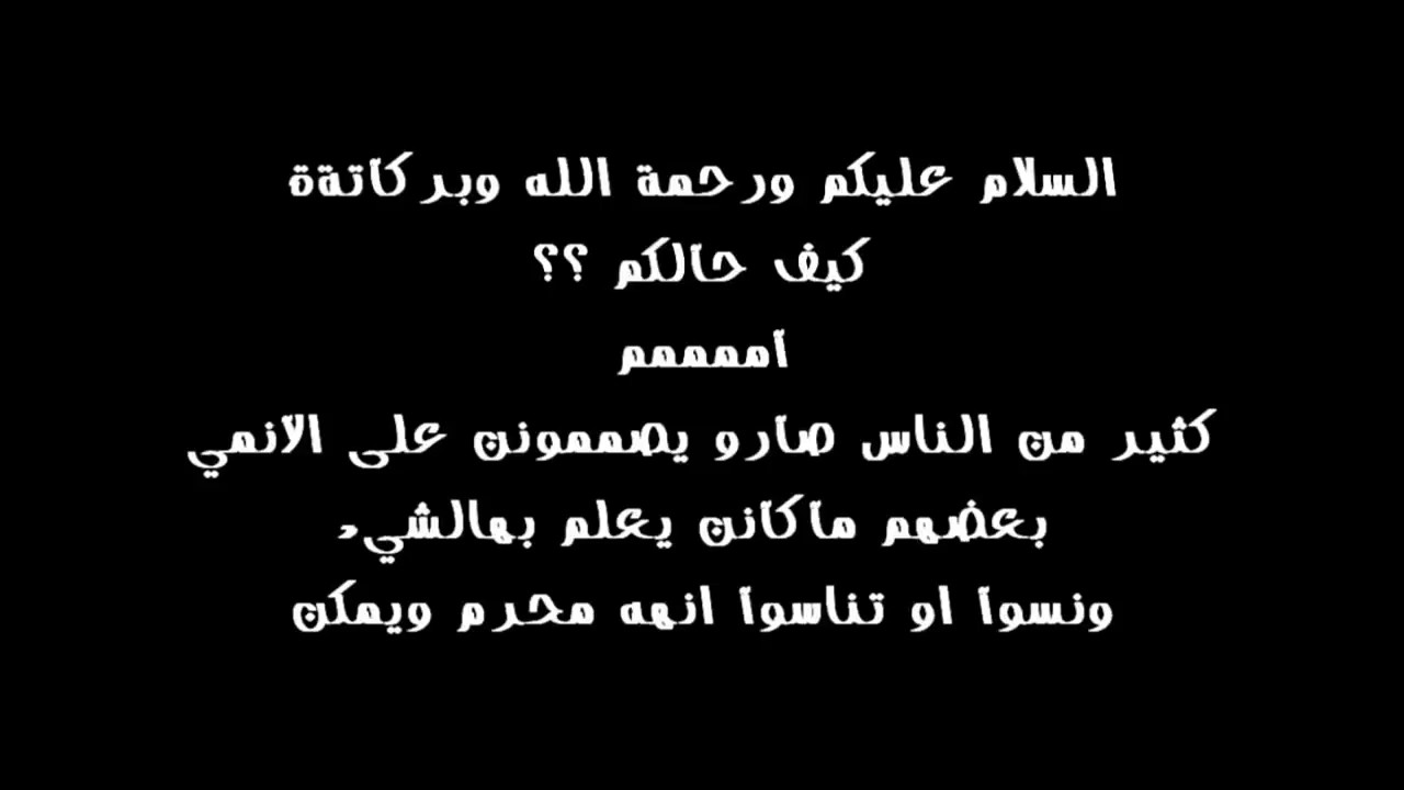 حكم صور وفيديوهات الانمي هل حرام ام لا Youtube