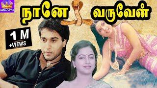Naane Varuven-Rahman,Sripriya,Radhika,Mega Hit Tamil H D Thirller Full Movie
