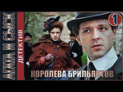 Агата и сыск. Королева брильянтов (2019). 1 серия. Детектив.