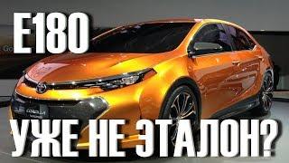 Почему не нужно покупать Тойота КОРОЛЛА 2017