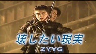 壊したい現実 (カラオケ) ZYYG
