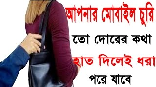 Bangla Android Tips 2017