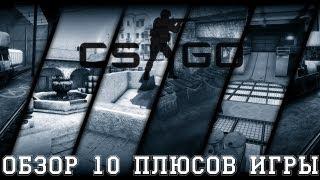 Актуальный Обзор на CS:GO - 10 плюсов игры