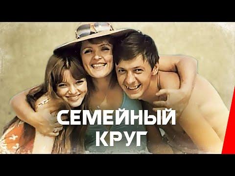 Семейный круг (1980)