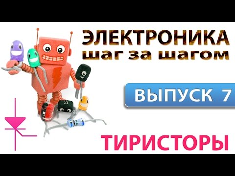 Электроника шаг за шагом - Тиристоры (Выпуск 7)